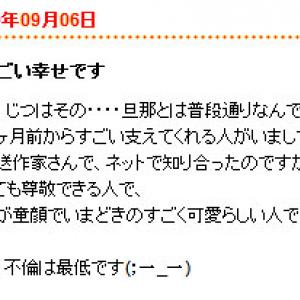 『ワンピース』作者に「死ね」メールで逮捕されたGカップの智子さんが不倫?