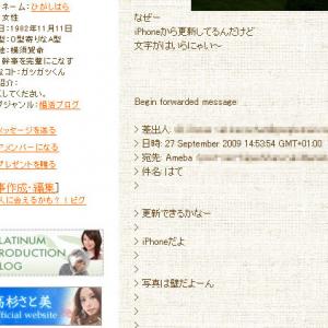 東原亜希がiPhoneからブログ更新でメアド流出! やっぱりデスブログだった!