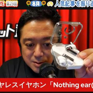 2021年8月の人気記事を振り返り、話題の完全ワイヤレスイヤホン「Nothing ear(1)」レビューも / ガジェット通信LIVE第29回 放送後記