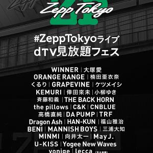 さよならZepp Tokyo! 大塚愛、ケツメイシ、Dragon Ash、三浦大知、May J.など31アーティスト84公演をdTVで配信スタート