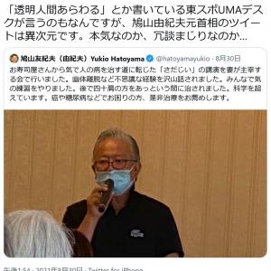 「東スポUMAデスクが言うのもなんですが、鳩山由紀夫元首相のツイートは異次元です」ツイートが話題に