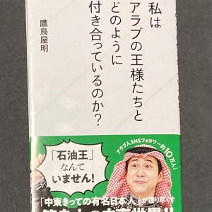 中東で一番有名な日本人!? テレ朝「激レアさん」にも登場の鷹鳥屋明さんの著書「私はアラブの王様たちとどのように付き合っているのか?」