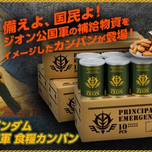 ジオンはあと「5年」は戦える……!補給物資をイメージした「ジオン公国軍 食糧カンパン」10缶毎に物資輸送箱でお届け