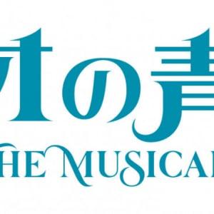 世界名作劇場「ロミオの青い空」ミュージカル化!2022年3月上演決定 キャストオーデイションを開催