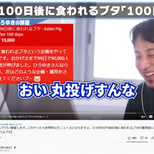 「100日後に食われるブタ」が100日目 ひろゆきさんに「100日以降、次はどのような企画・運用をされるか教えてくださいブー」と運営者が相談
