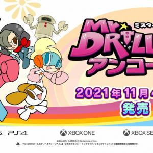 『ミスタードリラーアンコール』PS4&5、Xbox One&SeriesXS版が11月4日に発売