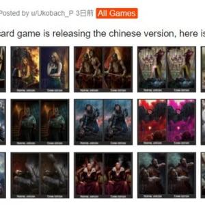 「中国市場を取りたければここまでしないとダメなんだよ」「このゲームだけの話じゃないけど」 中国当局の検閲を受けた『グウェント ウィッチャーカードゲーム』ビフォーアフター
