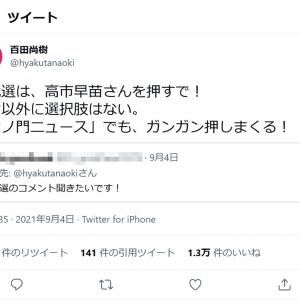 百田尚樹さん「総裁選は、高市早苗さんを押すで!彼女以外に選択肢はない。『虎ノ門ニュース』でも、ガンガン押しまくる! 」ツイートに反響