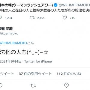 ウーマン村本大輔さん「沖縄の人と在日の人と性的少数者の人たちが次の総理を決めて欲しい」ツイートに反響
