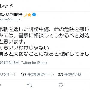 中川翔子さん「常軌を逸した誹謗中傷、命の危険を感じさせる書き込みには、警察に相談してしかるべき対処をしていこうと思います」ツイートし反響