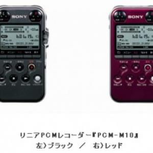 CDを超える高音質! 手のひらサイズのリニアPCMレコーダー『PCM-M10』をソニーが発売へ