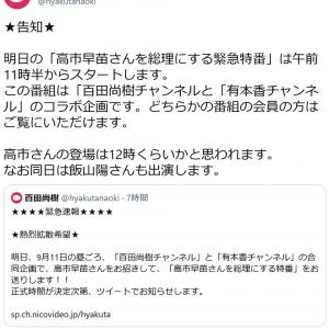 百田尚樹さん「『高市早苗さんを総理にする特番』をお送りします!!」 有本香さんとの合同企画で9月12日昼に高市議員を招き生放送