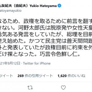鳩山由紀夫元首相が河野太郎議員に「総理になるため、政権を取るために前言を翻す人物は信用できない」「巧言令色鮮し仁」