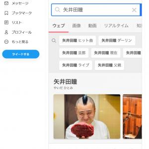 矢井田瞳さん「Yahooさーん!直して欲しいですー!笑」 検索結果に謎のモヒカン男性画像が表示されツイート