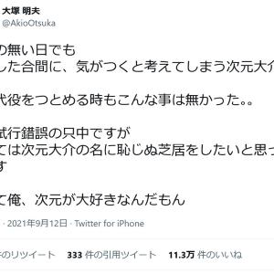 大塚明夫さん「収録の無い日でも ふとした合間に、気がつくと考えてしまう次元大介」ツイートに反響