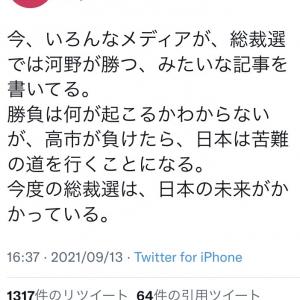 百田尚樹さん「高市が負けたら、日本は苦難の道を行くことになる。今度の総裁選は、日本の未来がかかっている」ツイートに反響