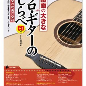 アコギ弾きの定番楽譜『ソロ・ギターのしらべ』の最新作発売を記念 著者による演奏動画が公開中!