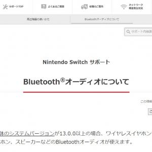 Nintendo SwitchがBluetoothオーディオに対応 イヤホンや外部スピーカーとワイヤレス接続が可能に