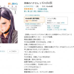 ドラマのDVD BOXも発売決定! ムラタコウジ先生の「高嶺のハナさん」Kindle他で第1巻が無料で読める