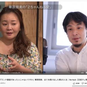 華原朋美さん「2ちゃんねる愛は強いですね」 ひろゆきさんとYouTube番組『Re:Hack』で対談