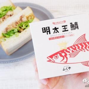 極上の鯖と明太子の組み合わせが最高! 『明太王鯖』で絶品サバサンドを作ろう!