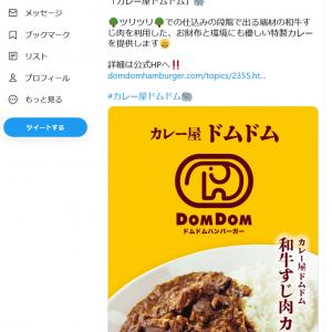 あのドムドムハンバーガーが和牛すじ肉カレーを!? 9月28日より「カレー屋ドムドム」が期間限定で銀座にオープン