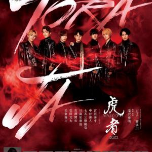炎を纏ったTravis Japan『虎者 NINJAPAN 2021』ポスタービジュアル&MV解禁!宮近海斗「僕らの新たなエネルギーを解放した曲」