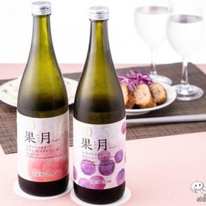 果実のような日本酒!? 『果月(かげつ) 桃/葡萄』の新感覚な味に驚いた