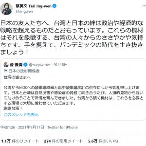 菅義偉総理が台湾からの医療物資提供に感謝 蔡英文総統「手を携えて、パンデミックの時代を生き抜きましょう!」
