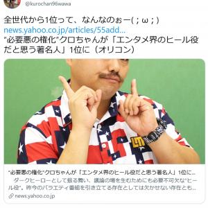 オリコンが「エンタメ界のヒール役だと思う著名人ランキング」を発表 安田大サーカス クロちゃん「全世代から1位って、なんなのぉー」