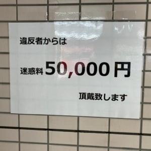 立ちションで「罰金5万円」取られる?! 福岡中洲の風俗街の噂は本当?