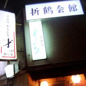 要請は守る!午後8時までは営業してほしい京都西院の「ディープ名立ち飲み街」!