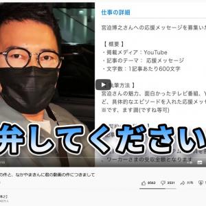 宮迫博之さん「クラウドワークスさんの件と、なかやまきんに君の動画の件につきまして」動画で語る
