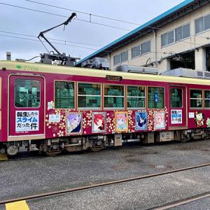 """リムル東京凱旋!都電荒川線に""""転スラ路面電車""""が登場"""