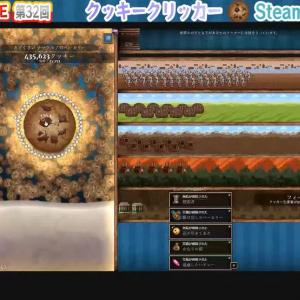 懐かしのグランマと再会! Steam版『クッキークリッカー』を実況プレイ / ガジェット通信LIVE第32回 放送後記
