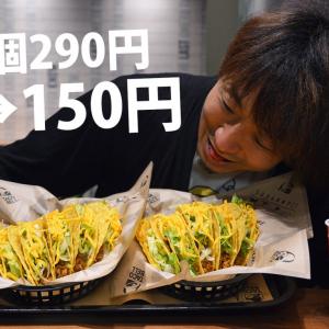 タコベルのタコスが火曜日はほぼ半額! 100個食べても全部割引! 今すぐ店に急げ……と思ったら開催期間は2030年までだった(笑)