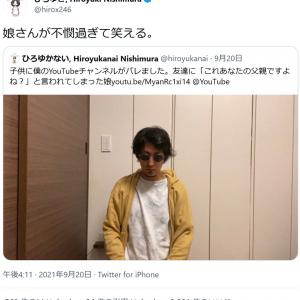 西村ひろゆかないさん「子供に僕のYouTubeチャンネルがバレました」 ひろゆきさん「娘さんが不憫過ぎて笑える」と同情
