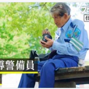 これぞ『プロフェッショナル』! 御年84歳、交通誘導警備員の妙技と人生がすごかった!!