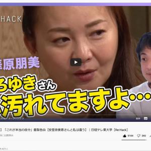 華原朋美さんがひろゆきさんに「心汚れてますよ!」「狂った人間だと思っていたの!」対談動画の後編が公開