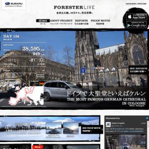 360°パノラマのドライブ動画が楽しい! 5大陸10万キロの旅を追うSUBARUの『FORESTERLIVE』