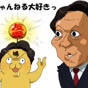 鳩山由紀夫は『2ちゃんねる』大好き2ちゃんねらーだった!