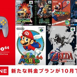 Nintendo Switch Onlineに新料金プラン登場!64とメガドラのゲームタイトルがプレイできるように!
