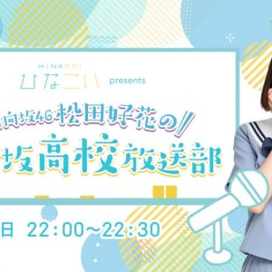 日向坂46松田好花、ニッポン放送で初レギュラー番組がスタート