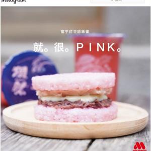 「おばあちゃんが自分の入れ歯と間違えそう」「歯茎バーガー」 台湾モスバーガーの新メニューが注目集める