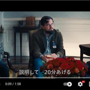 """配信開始前から""""豪華すぎるキャスト""""で話題を呼んでいるNetflix映画『ドント・ルック・アップ』の特別映像が公開"""