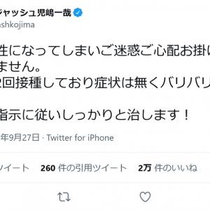 アンジャッシュ児嶋一哉さんが新型コロナに感染 Twitterで「お大事に大島さん」等の声が多数寄せられる