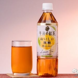 【本日発売】発売11年目の新フレーバー『キリン 午後の紅茶 おいしい無糖 香るレモン』が、すっきりうまい!