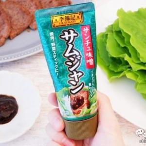 韓国料理に欠かせない万能みそ『李錦記 サムジャン(チューブ入り)』でおうちを焼肉店に!