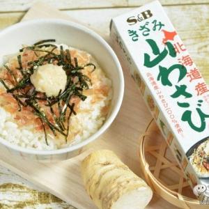 北海道食材のチューブ調味料『きざみ山わさび』が新発売! シャキシャキ食感がたまらないご当地ご飯「山わさび丼」を作ってみよう!