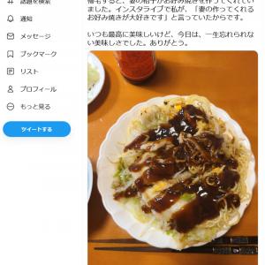 岸田文雄新総裁「 帰宅すると、妻の裕子がお好み焼きを作ってくれていました」ツイートに反響 ソースの賞味期限やお皿も話題に